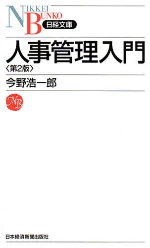 人事管理入門 (日経文庫)