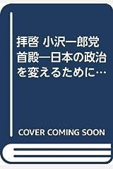 拝啓 小沢一郎党首殿―日本の政治を変えるためにこれだけは言っておきたい (ゴマブックス) 新書