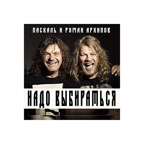 Роман Архипов & Паскаль