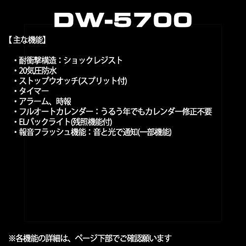 CASIO(カシオ)『G-SHOCKDW-5750E-1JF』