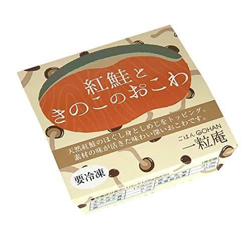 一粒庵 紅鮭ときのこのおこわ 125g×30個×3ケース 佐賀県産 もち米 ひよくもち