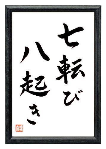 Japan Shop Yumeya SIEBENMAL Fallen, ACHTMAL Wieder AUFSTEHEN Original Kalligraphie handgeschrieben in schwarzem Holzrahmen 32 x 22 cm