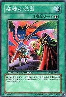 Yu-Gi-Oh! Spell of Pain DT05-JP045 Normal Japan