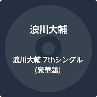 浪川大輔 7thシングル (豪華盤)