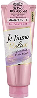 【2個セット】ジュレーム リラックス ディープトリートメント ヘアマスク(ストレート&スリーク)うねる髪用 230g