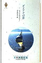 ダイアナの恋 (ハーレクイン・イマージュ) 新書