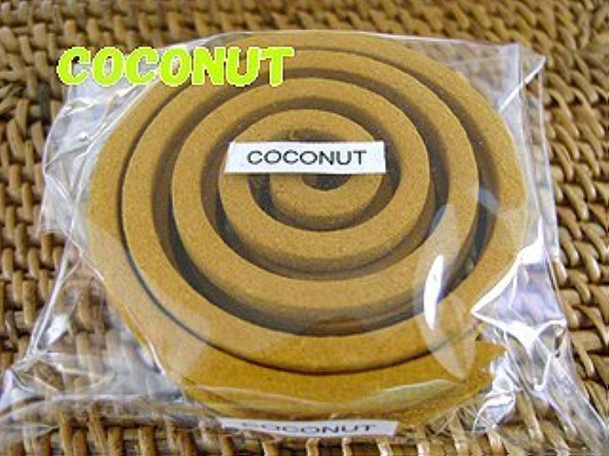レポートを書く上陸神秘THAI INCENSE タイのうずまき香COILS INCENSE【COCONUT ココナッツ】