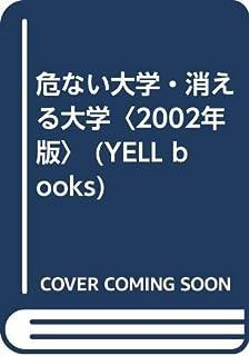 危ない大学・消える大学〈2002年版〉 (YELL books)