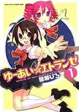 ゆーあい・エトランゼ 1 (アクションコミックス COMIC SEED!シリーズ)