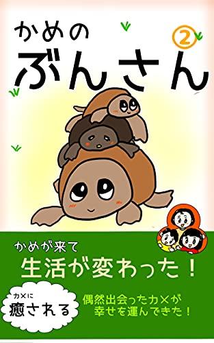 かめのぶんさん: カメの飼育日記(2) (ピマノベルズ)