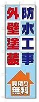 のぼり旗 外壁塗装・防水工事 (W600×H1800)リフォーム