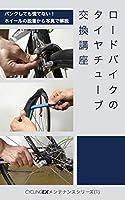 ロードバイクのタイヤチューブ交換講座 CyclingEXメンテナンスシリーズ