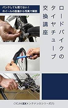 [CyclingEX]のロードバイクのタイヤチューブ交換講座 CyclingEXメンテナンスシリーズ