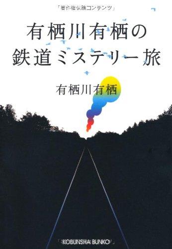 有栖川有栖の鉄道ミステリー旅 (光文社文庫)