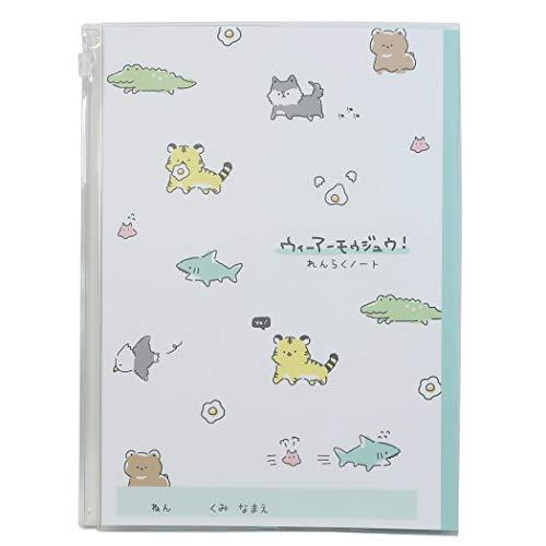 [連絡帳]B5カバー付き れんらくノート/ウィーアーモウジュウ