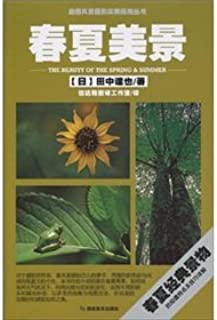 Examples of Spring and Summer Scenery (Chinese Edition)