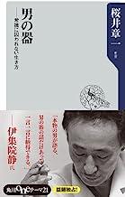 表紙: 男の器 常識に囚われない生き方 (角川oneテーマ21) | 桜井 章一