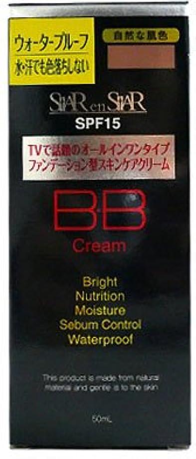 効能供給ドライブネオG-1BBクリーム SPF15 50ml