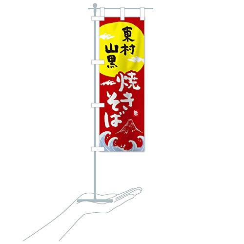卓上ミニ東村山黒焼きそば のぼり旗 サイズ選べます(卓上ミニのぼり10x30cm 立て台付き)
