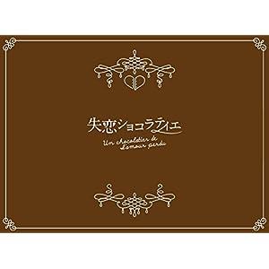 """失恋ショコラティエ Blu-ray BOX"""""""