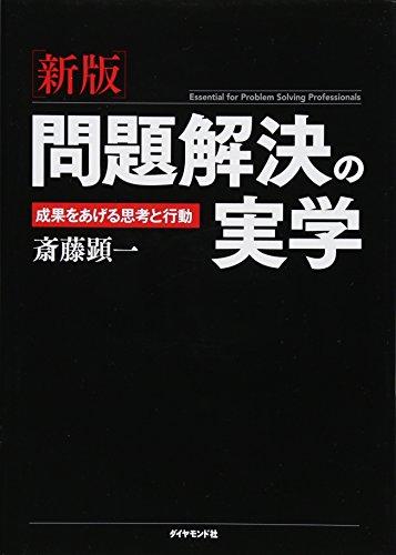 [新版]問題解決の実学