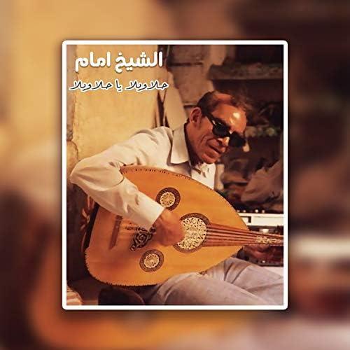 El Sheikh Emam