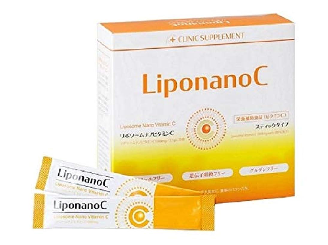 感染する半径テクスチャー【LiponanoC】リポナノC 1000mg配合 30包 [高濃度?高品質リポソームビタミンC]パウダータイプ