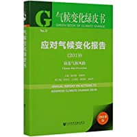气候变化绿皮书:应对气候变化报告(2019)