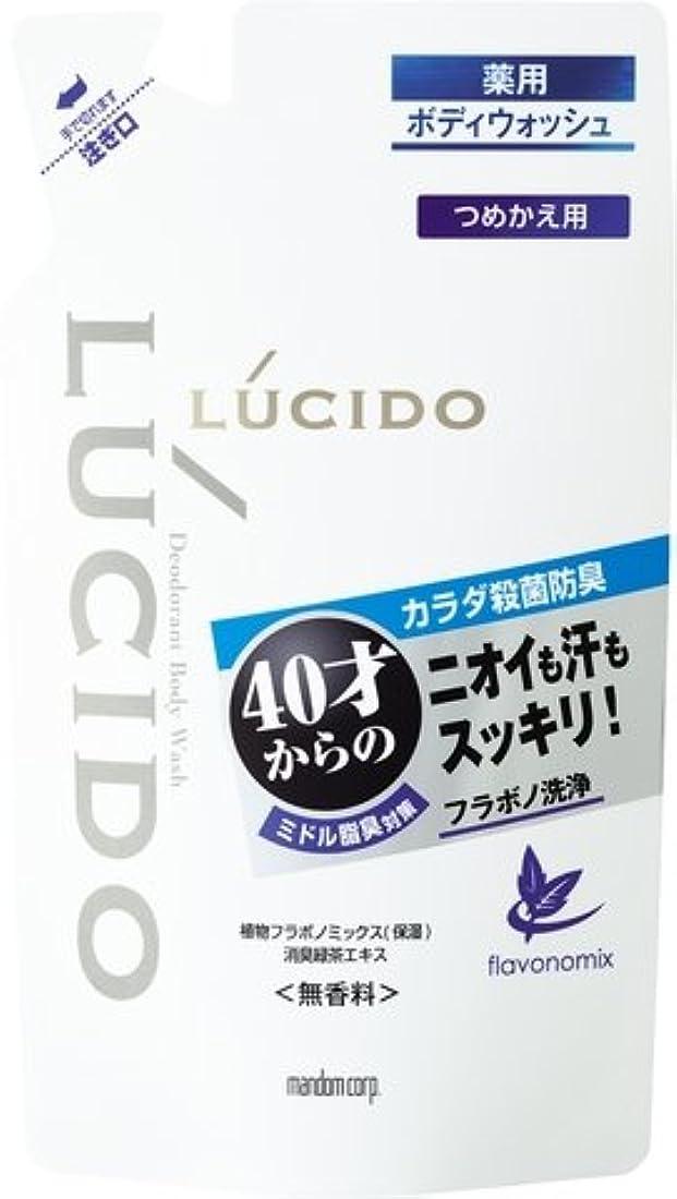 失速郊外満足ルシード 薬用デオドラントボディウォッシュ つめかえ用 (医薬部外品) × 3個セット