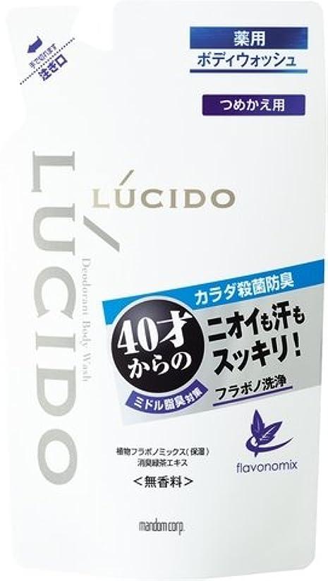 暴力的な霧深い耐えるルシード 薬用デオドラントボディウォッシュ つめかえ用 (医薬部外品) × 3個セット