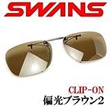 SWANS(スワンズ)CLIP-ON(クリップオン)SCP-4 (クリップオンサングラス) BR2 偏光ブラウン2 山本光学