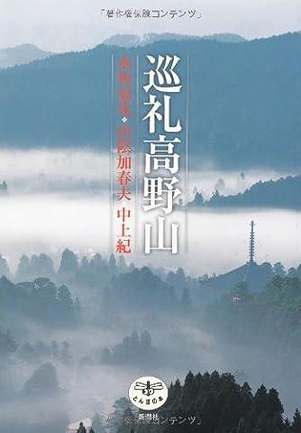 巡礼高野山 (とんぼの本)