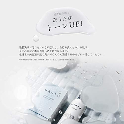 BARTHバース中性重炭酸洗顔パウダー(無添加毛穴ケア洗顔料個包装タイプ)(10包入り)