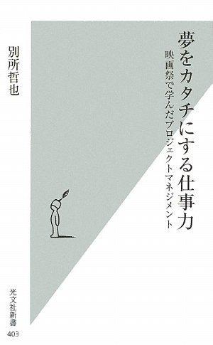 夢をカタチにする仕事力 (光文社新書)