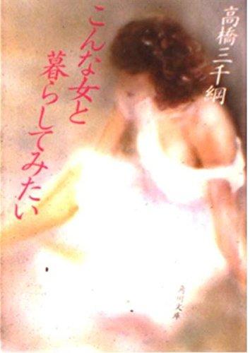 こんな女と暮らしてみたい (角川文庫 (5096))の詳細を見る