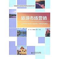 Marketing [Paperback](Chinese Edition)