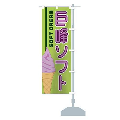 巨峰ソフト のぼり旗 サイズ選べます(ショート60x150cm 右チチ)