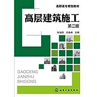 高层建筑施工(孙加保)(第二版)