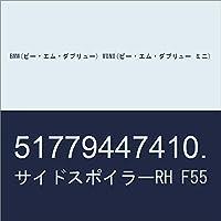 BMW MINI(ビー・エム・ダブリュー ミニ) サイドスポイラーRH F55 51779447410.