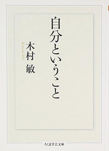 自分ということ (ちくま学芸文庫)
