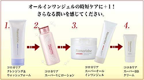 Nanarobe(ナナローブ)『コロカリアクレンジング&ウォッシュフォーム』