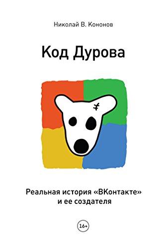 Код Дурова: Реальная история