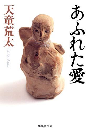あふれた愛 (集英社文庫)