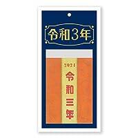新日本カレンダー 令和台紙付日めくりカレンダー(2号)花紋様 2021年 カレンダー 日めくり NK8883 1月始まり