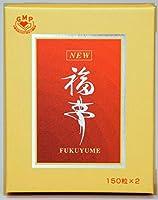 サン・クロレラ NEW福夢 300粒(150粒×2袋入)【招き猫シール1枚付き】オルゴナイトオリジナルセット