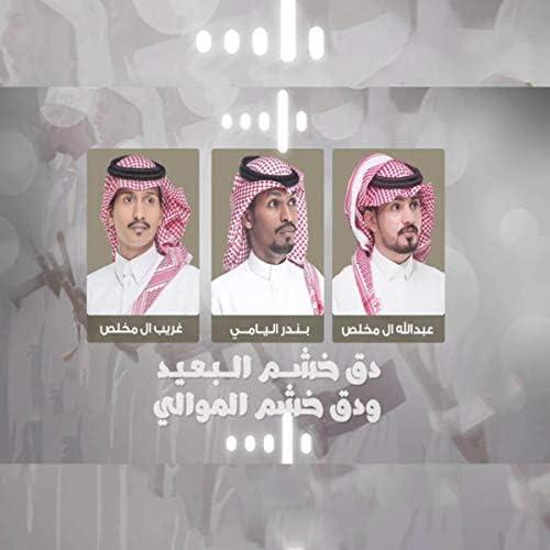 عبدالله ال مخلص feat. بندر اليامي & غريب ال مخلص