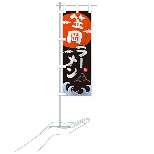 卓上ミニ笠岡ラーメン のぼり旗 サイズ選べます(卓上ミニのぼり10x30cm 立て台付き)