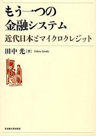 もう一つの金融システム―近代日本とマイクロクレジット―
