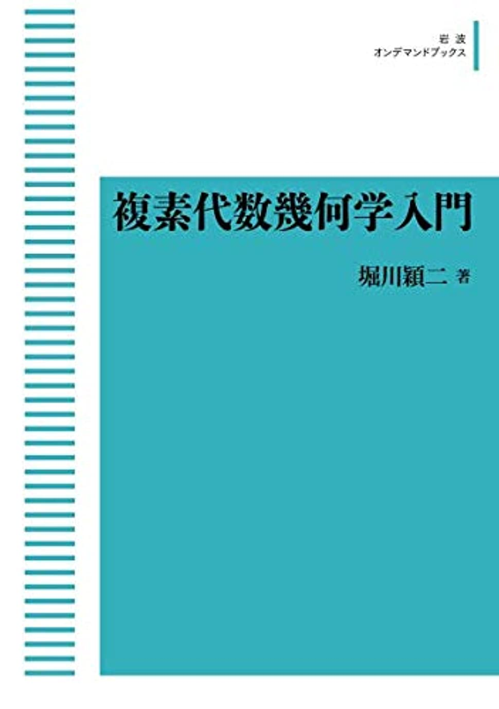 中間月曜日知覚できる新装版 複素代数幾何学入門 (岩波オンデマンドブックス)