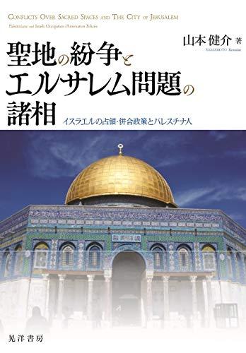 聖地の紛争とエルサレム問題の諸相―イスラエルの占領・併合政策とパレスチナ人―
